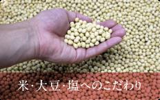 米・大豆・塩へのこだわり
