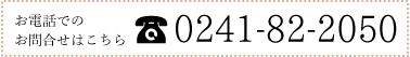 お電話でのお問い合わせはこちら0241-82-2050